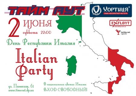 2 июня, ITALIAN PARTY