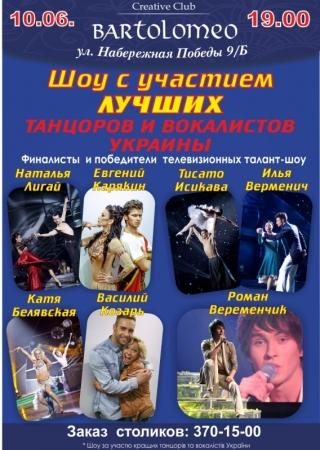 10 июня, Шоу с участием ЛУЧШИХ танцоров и вокалистов Украины!