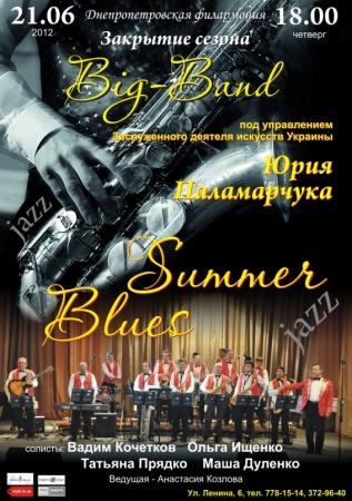 21 июня, Закриття концертного сезону Джаз-оркестру