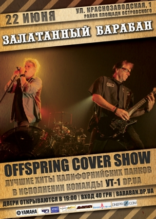 22 июня, Offspring Cover Show.