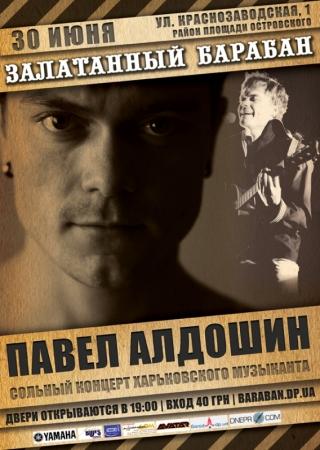 30 июня, Павел Алдошин в Днепропетровске!