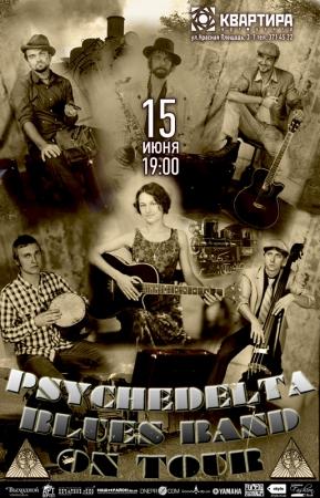 15 июня, PsycheDELTA blues band (Москва,БЛЮЗОВЫЙ КОНЦЕРТ) в КВАРТИРЕ