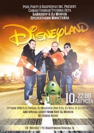 10 августа, БАЙКОНУР & DJ MUKVIK Презентация MIXTAPEa DisneyLand (Восход)