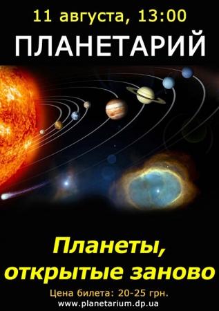 11 августа, Планеты, открытые заново (лекция)