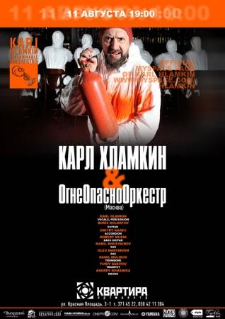 11 августа, Карл Хламкин и ОгнеОпаснОркестр (Арт-центр Квартира)