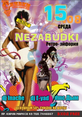 15 августа, Nezabudki (Сливки)