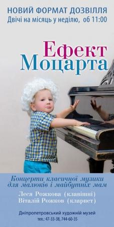 19 августа, Эффект Моцарта (Художественный музей)