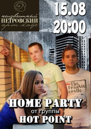 15 августа, Домашняя вечеринка от группы Hot Point