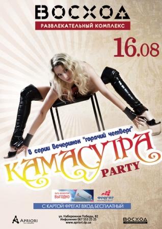 16 августа, Камасутра Party