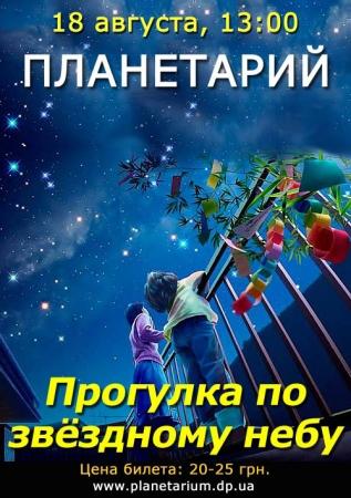 18 августа, Прогулка по звездному небу