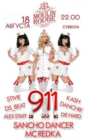 18 августа, Служба Спасения 911