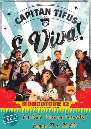 21 августа, Латинская вечеринка с группой Capitan Tifus