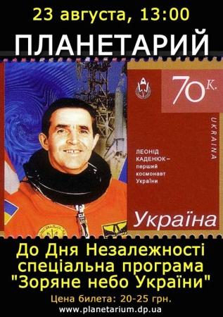 23 августа, Звездное небо Украины (Планетарий)