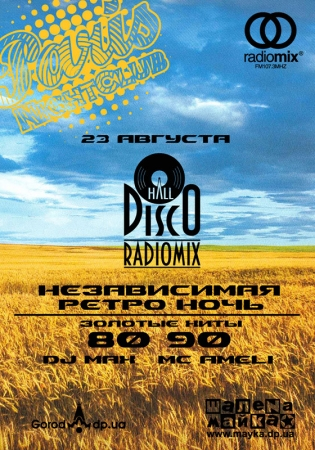 23 августа, RadioMix Disco Hall (Vol138): Независимая Ретро Ночь
