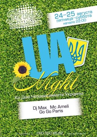 24 августа, UA Night