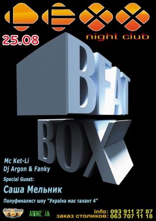 25 августа, Beat Box