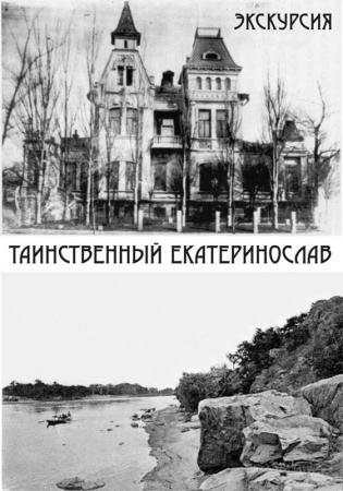 Ночная экскурсия «Таинственный Екатеринослав»