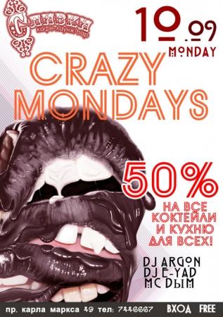 10 сентября, Crazy Mondays