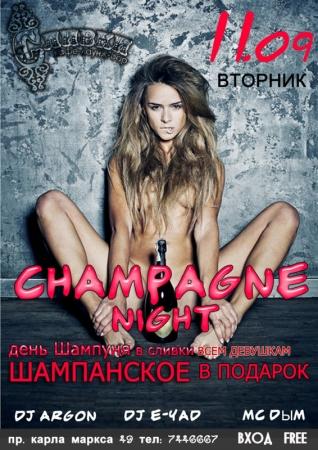 11 сентября, Champagne Night