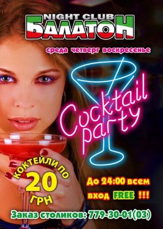 14 сентября, Cocktail Party