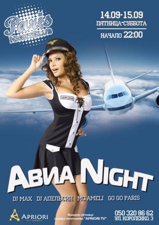 14 сентября, Авиа Night