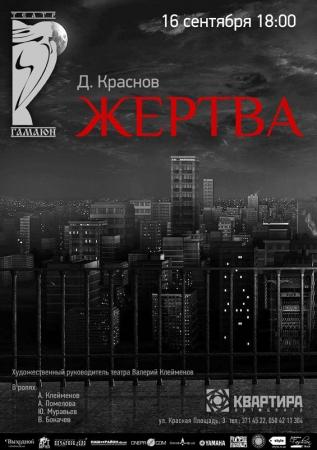 16 сентября, Спектакль «Жертва»