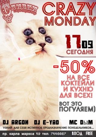 17 сентября, Crazy Monday