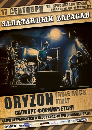 17 сентября, Oryzon