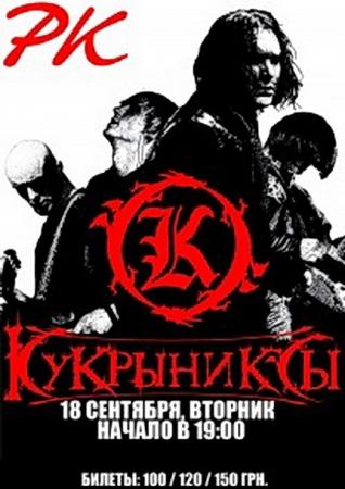 18 сентября, Кукрыниксы (РК)