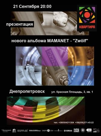 21 сентября, Mamanet с новым альбомом Zwlf