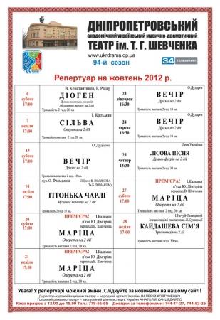 Театр им. Т. Г. Шевченко, репертуар на октябрь