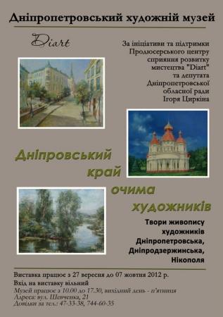 27.09-7.10, Дніпровський край очима художників