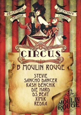 29 сентября, Circus