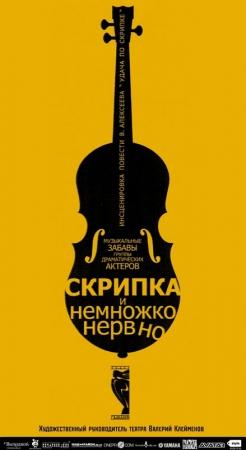 30 сентября, Спектакль Скрипка и немножко нервно
