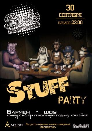 30 сентября, Stuff party