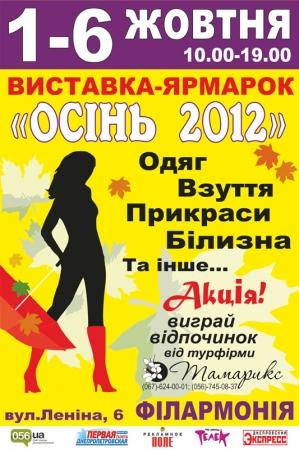 1-6 октября, Выставка-ярмарка «Осень 2012»
