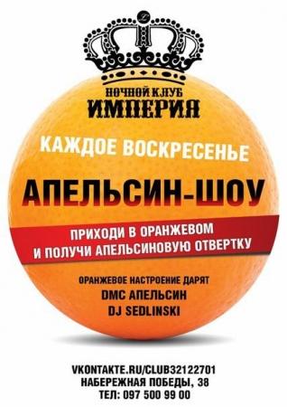 30 сентября, Апельсин-шоу
