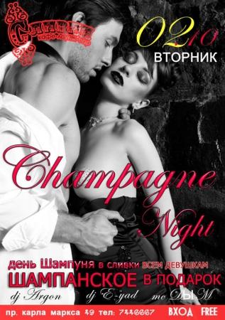 2 октября, Champagne Night