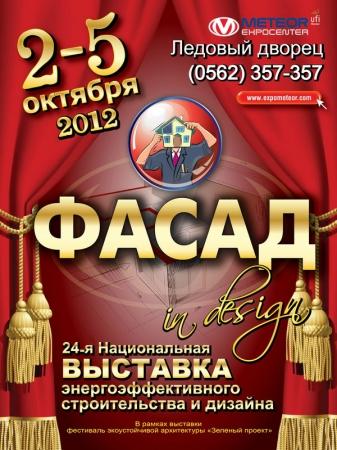 2-5 октября, Фасад in Design-2012