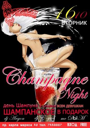 16 октября, Champagne Night