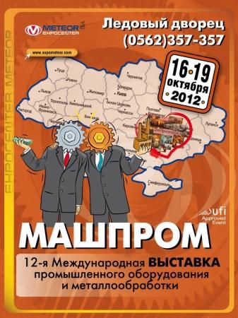 16-19 октября, Машпром-2012