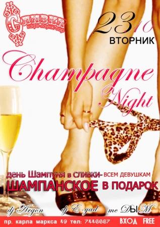 23 октября, Champagne Night