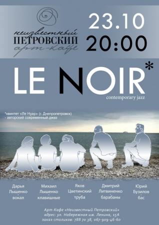 23 октября, Le Noir