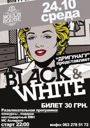 24 октября, Black & White