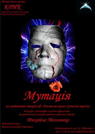 25 октября, Мутація