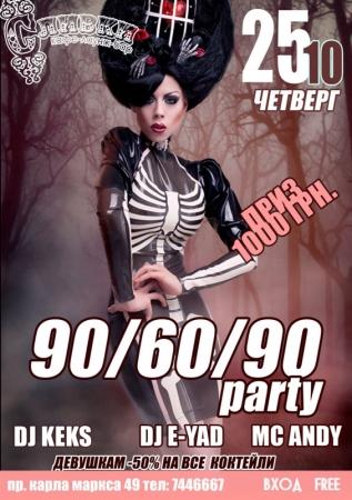 25 октября, 90/60/90 party