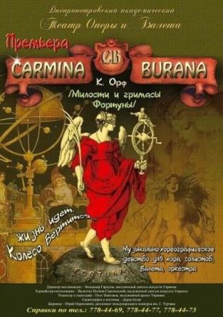 30 октября, Кармина Бурана