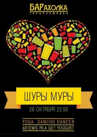 26 октября, Шуры-Муры