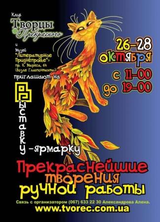 26-28 октября, Выставка-ярмарка Творцы прекрасного