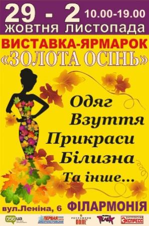 29.10-02.11.2012, Выставка-ярмарка «Золотая Осень»